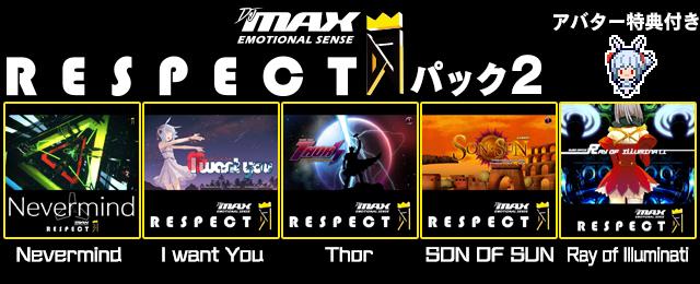 『グルーヴコースター2 オリジナルスタイル』にDJMAX RESPECTパック2 配信!