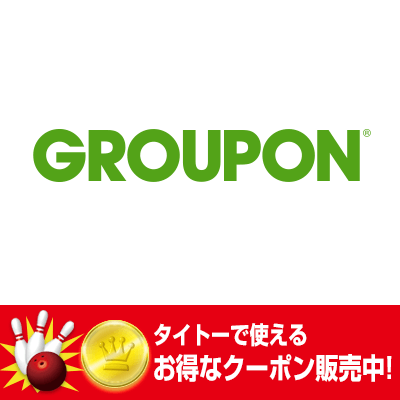 GROUPON(グルーポン)にてタイトーステーションで使えるクーポンを販売中!