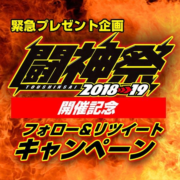 『闘神祭2018-19』決勝大会が3月23日(土)24日(日)TFTホールで開催!直前緊急企画のプレゼントキャンペーンも実施!