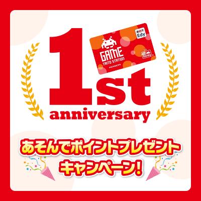 タイトーステーションメンバーズカード誕生1周年記念! お得なキャンペーンが4月15日よりスタート!
