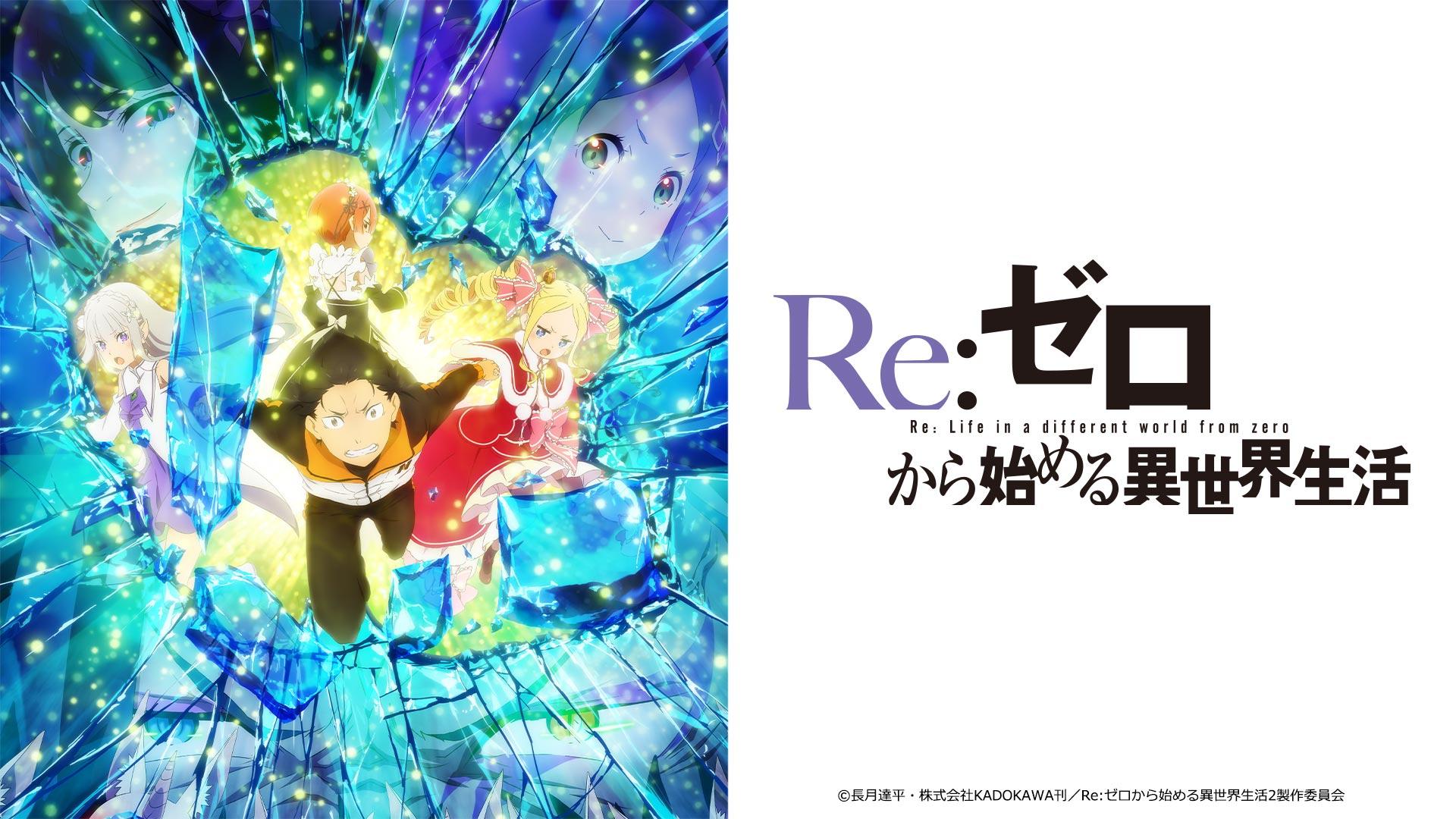 「Re:ゼロから始める異世界生活」の7月登場アイテムを公開!