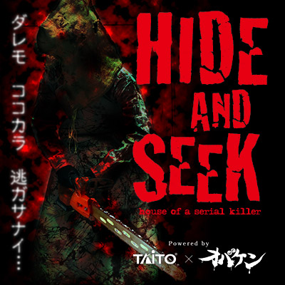 「HIDE AND SEEK(ハイドアンドシーク)~殺人鬼の館~」山口県 フジグラン宇部にて8月1日より開催中!