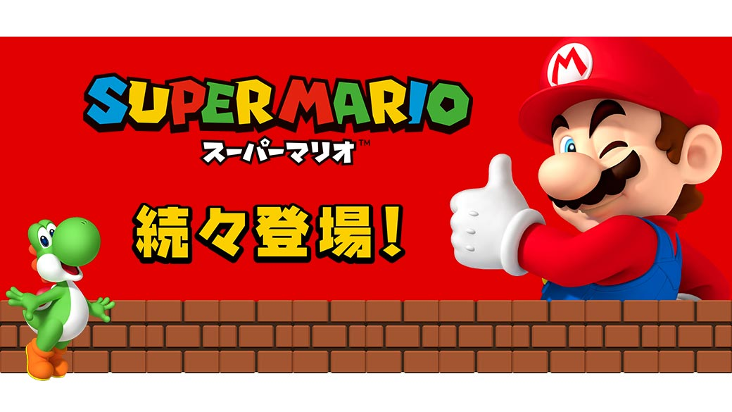 「スーパーマリオ」の2月登場プライズを公開!