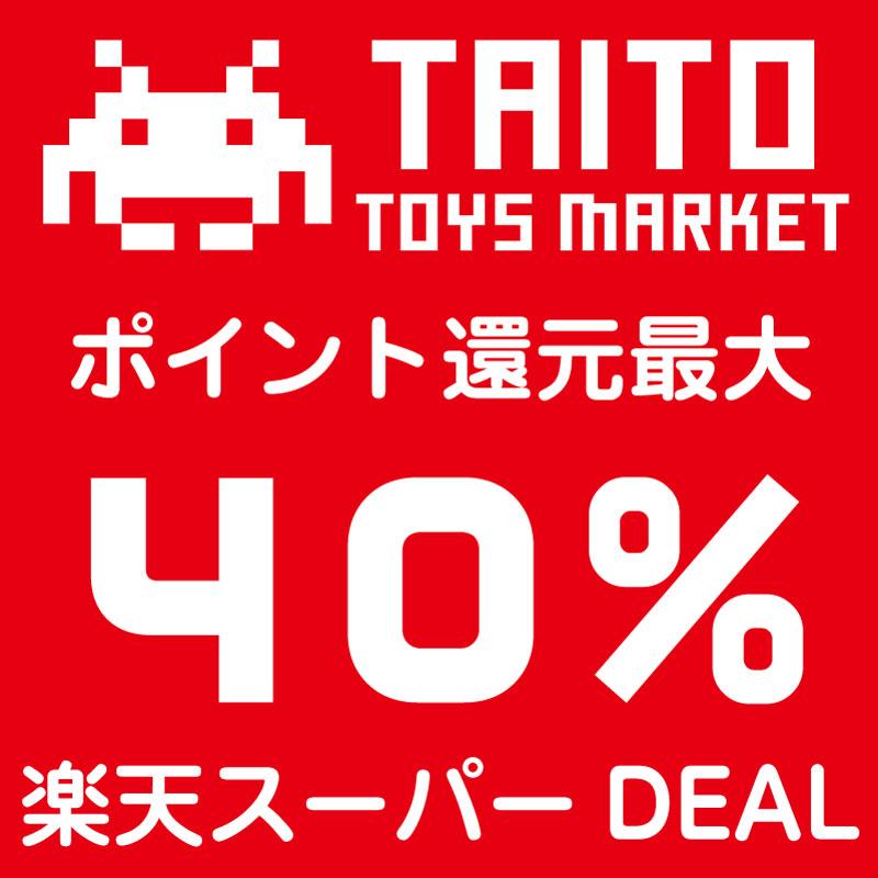 【最大ポイント還元40%!】タイトートイズマーケット楽天市場店で楽天スーパーDEAL開催中!