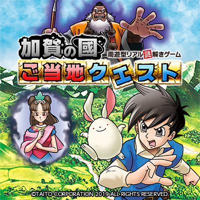 観光スポットを巡って加賀の國を大冒険!周遊型リアル謎解きゲーム「加賀の國ご当地クエスト」を2019年7月20日(土)より開催!