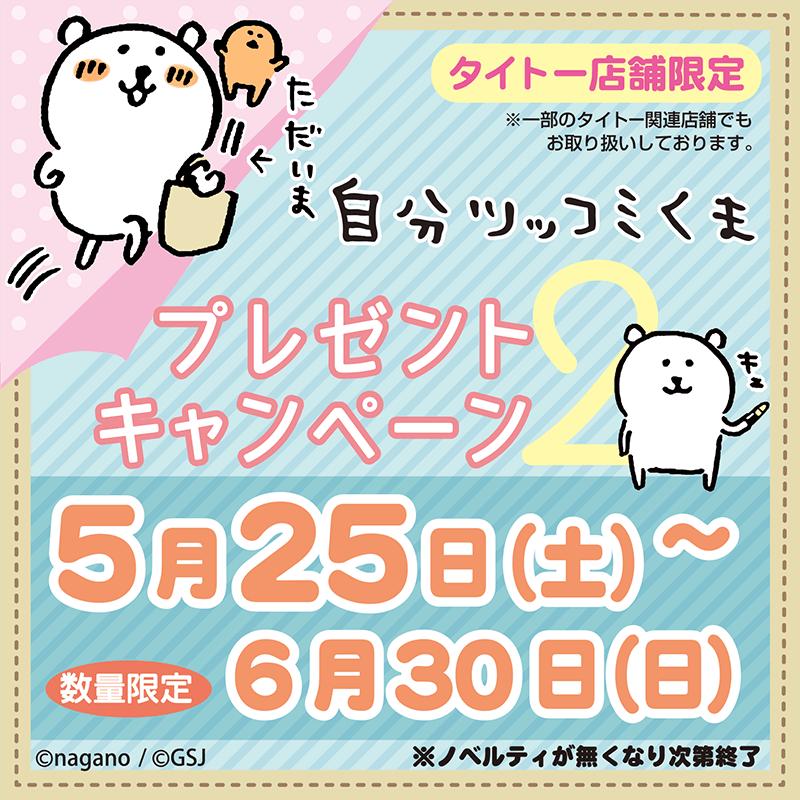 【タイトー店舗限定】「自分ツッコミくま」プレゼントキャンペーンが5月25日(土)よりスタート!