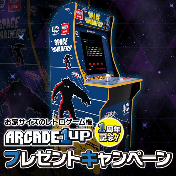 お家サイズのレトロゲーム機「ARCADE1UP」日本国内販売開始から1周年!プレゼントキャンペーン実施中!