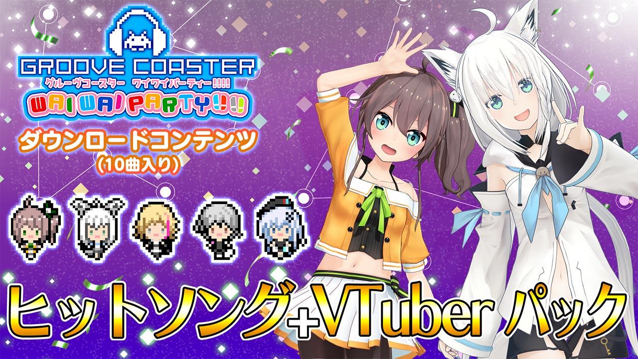 「グルーヴコースター ワイワイパーティー!!!!」9月24日より『ヒットソング+VTuberパック』が配信開始! 人気VTuberのナビゲーターも収録!