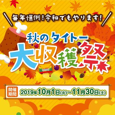 『秋のタイトー大収穫祭2019』タイトー系列店で開催!スクラッチカードで松阪牛や毛ガニなど豪華景品をゲットしよう!
