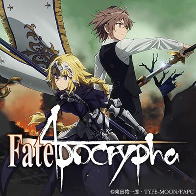 Fate/Apocryphaのアイテムが登場! プライズページを公開しました!