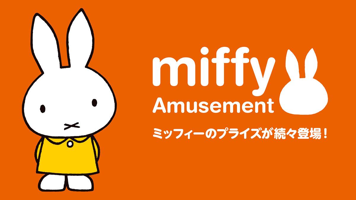 世界中で愛されている「ミッフィー」の2月登場プライズを公開!