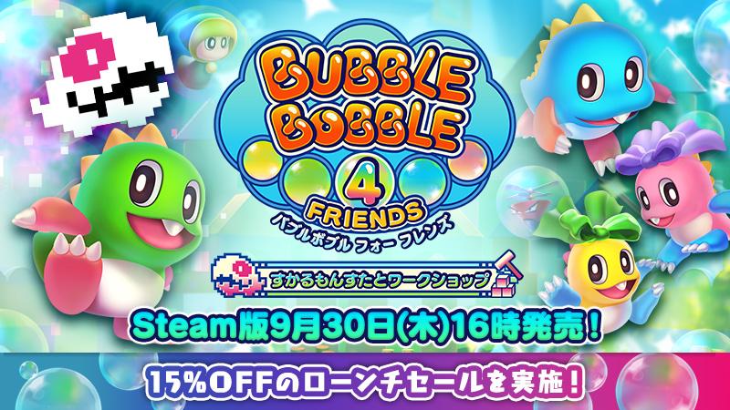 Steam用ソフト『バブルボブル 4 フレンズ すかるもんすたとワークショップ』9月30日(木)発売決定!15%OFFローンチセール実施!