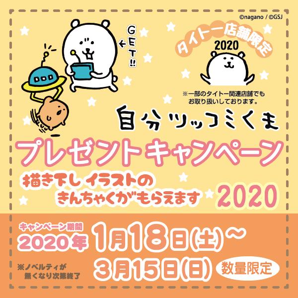 【タイトー店舗限定】「自分ツッコミくま」プレゼントキャンペーン【PART2】が2020年2月15日(土)より登場!