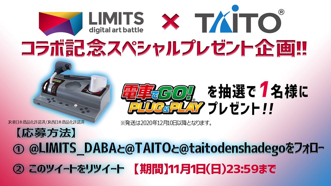 LIMITS×TAITO コラボ記念! 「電車でGO! PLUG&PLAY」プレゼントTwitterキャンペーン!