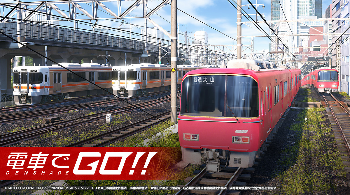 『電車でGO!!』Ver 5.40.03 アップデートのお知らせ