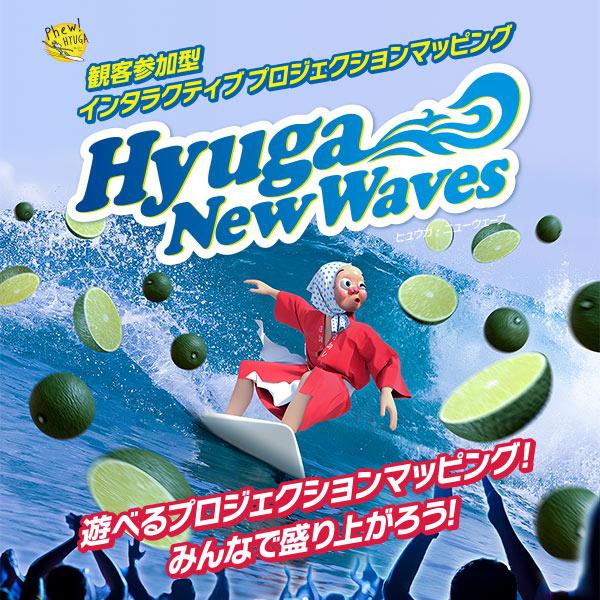 踊れる!遊べる!インタラクティブプロジェクションマッピングイベント「Hyuga New Waves」宮崎県日向市で開催