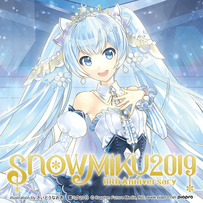SNOW MIKU 2019 限定グッズ登場!