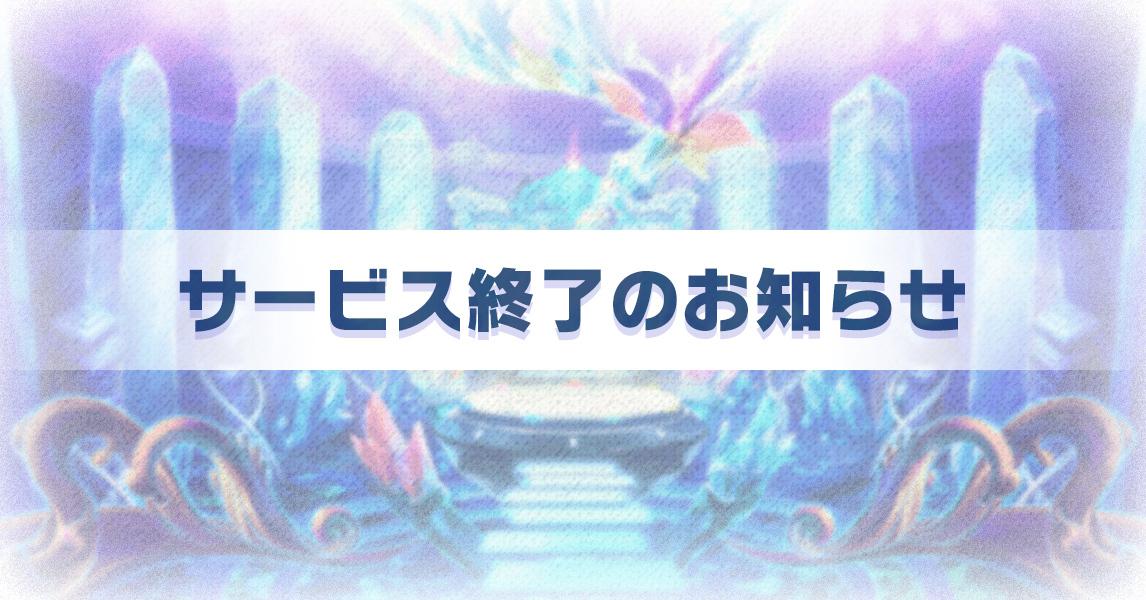 【重要】「ラクガキ キングダム」サービス終了のお知らせ(9/2)