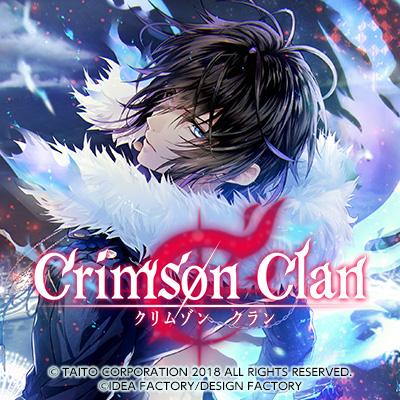 『クリムゾン クラン』Twitterキャンペーン第4弾を本日より開催!