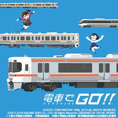 「電車でGO!!」Ver.5.40.00 アップデートのお知らせ
