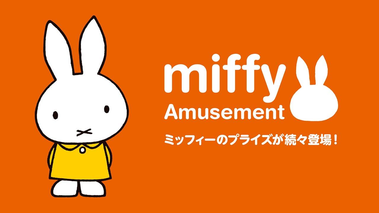 世界中で愛されている「ミッフィー」の10月登場プライズを公開!