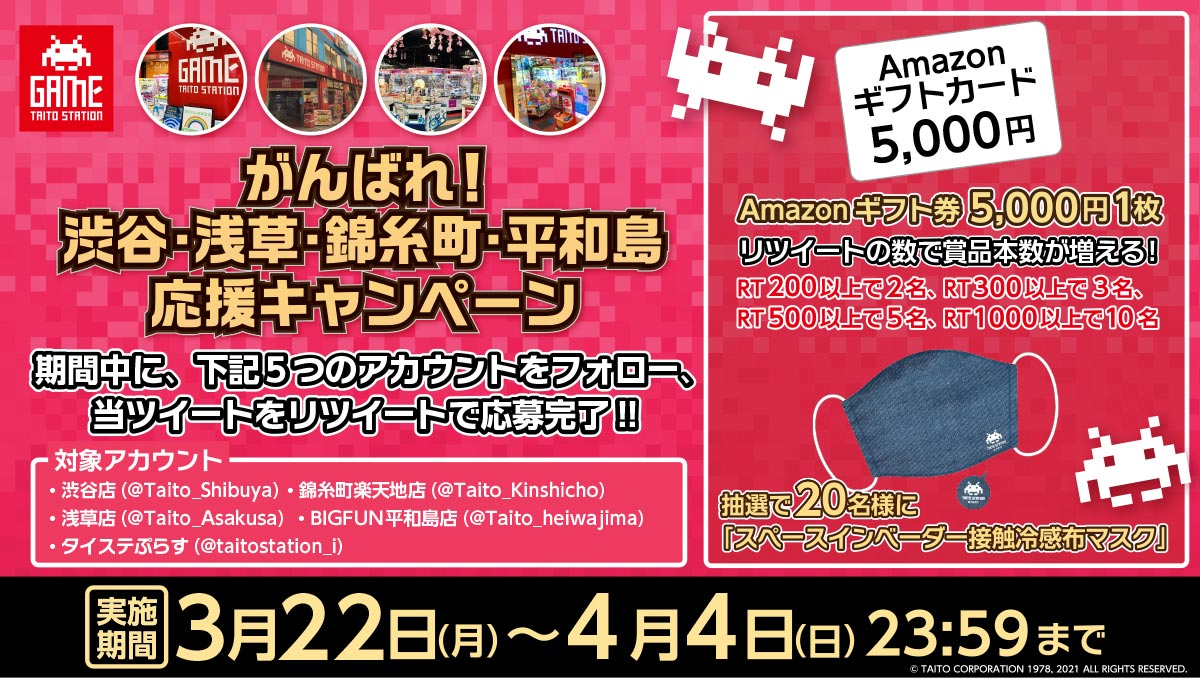 「頑張れ渋谷・浅草・錦糸町・平和島! 応援キャンペーン」開催! 抽選で「Amazonギフト券」や「 スペースインベーダー接触冷感布マスク 」をプレゼント!