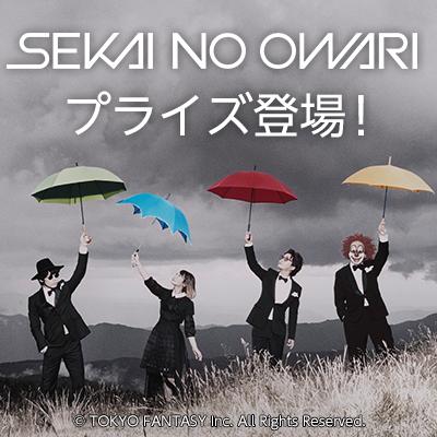 「SEKAI NO OWARI」プライズが初登場! サイン入りぬいぐるみが当たるTwitterキャンペーン開催!