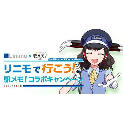 デジタルスタンプラリー・なぞときゲームを同時開催!「リニモで行こう!駅メモ!コラボキャンペーン」開催決定!