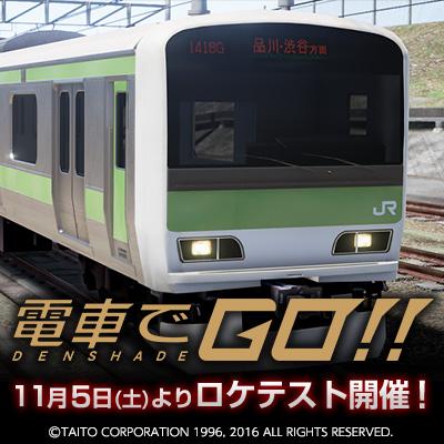 アーケードゲーム「電車でGO!!」のロケテストが11月5日(土)より実施決定!