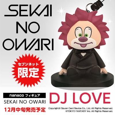 セブンネット限定『nanaco フィギュア SEKAI NO OWARI DJ LOVE』7月18日(水)より予約受付開始!