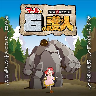 愛媛県 エミフルMASAKIにて「マールと石の護り人(もりびと)」「伝説のゲームセンターからの脱出」の公演がスタート!