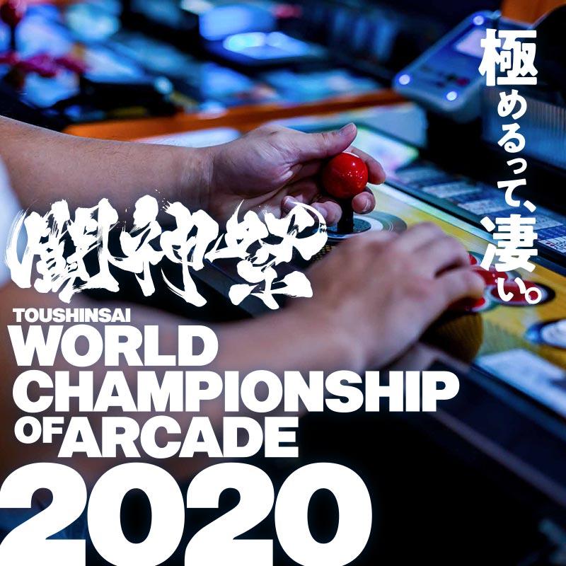 「闘神祭2020 SPECIAL ROUND in 延岡 WAIWAI CUP」エントリー開始! プロゲーマーに挑戦できる組手イベントの開催も決定!