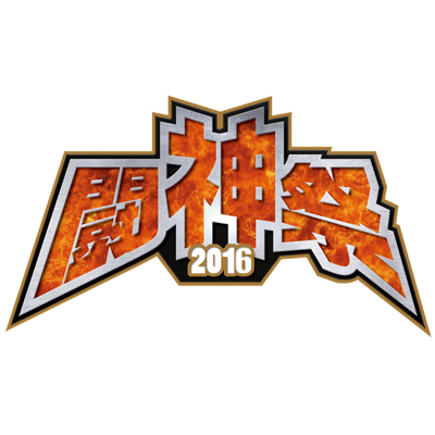 『闘神祭2016』Champions Carnival決勝大会・10月15日(土)16日(日)開催!
