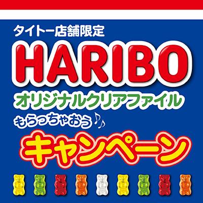 タイトー店舗限定! HARIBOオリジナルクリアファイルもらちゃおうキャンペーンが9月16日(土)よりスタート!