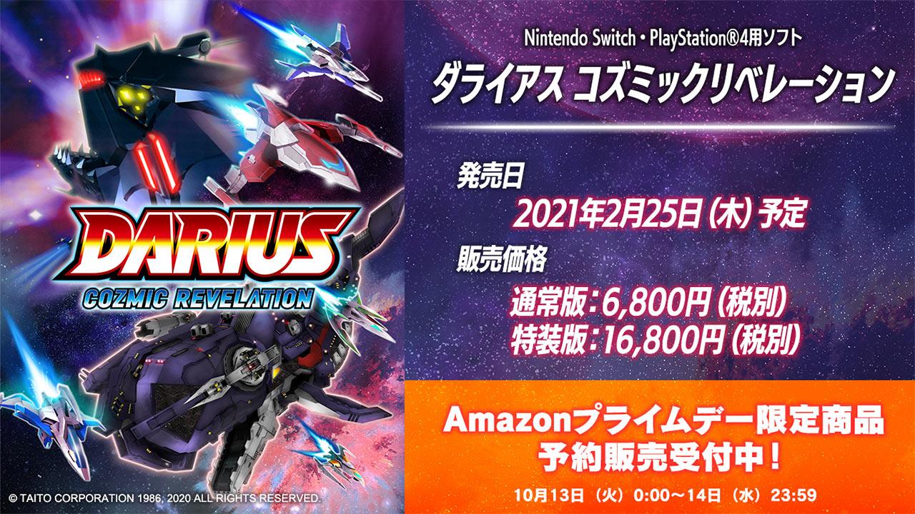 『ダライアス コズミックリベレーション』の発売日決定! さらにAmazonプライムデー限定商品も発売!