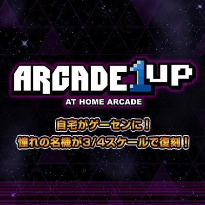 話題の家庭用ゲーム機「ARCADE1UP」、楽天市場でも取り扱い開始!今ならポイント6倍!