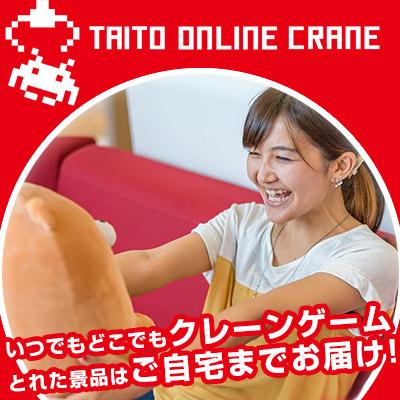 「タイトーオンラインクレーン」11月25日(土)より稼働開始・いつでもどこでもクレーンゲーム!とれた景品はご自宅までお届け♪