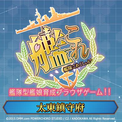 「艦隊これくしょん -艦これ-」アイテムが続々登場中! 5月~7月のアイテムを公開です!