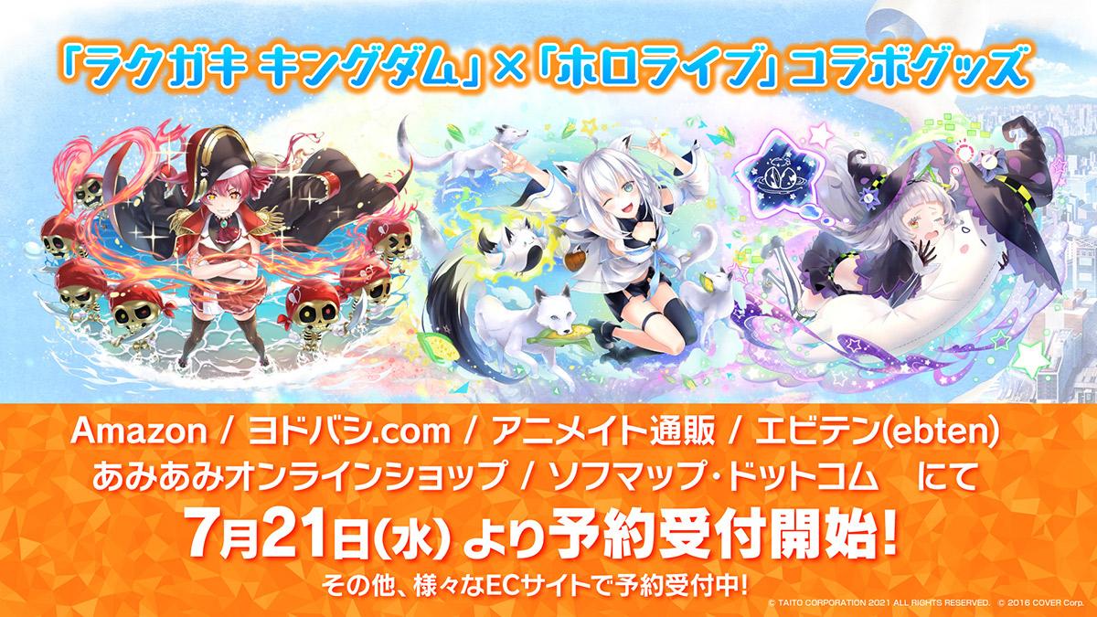 「ラクガキ キングダム」×「ホロライブ」コラボグッズの予約受付を7月21日から開始!!