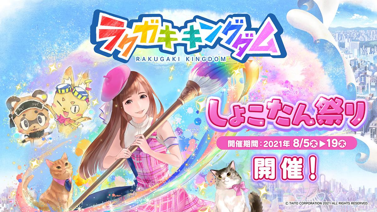 スマートフォン向けラクガキ育成RPG「ラクガキ キングダム」8月5日より中川翔子さんが新コラボでラクキンに登場!!しょこたん祭り開催!コラボトレスター「SSRしょこたん」登場!