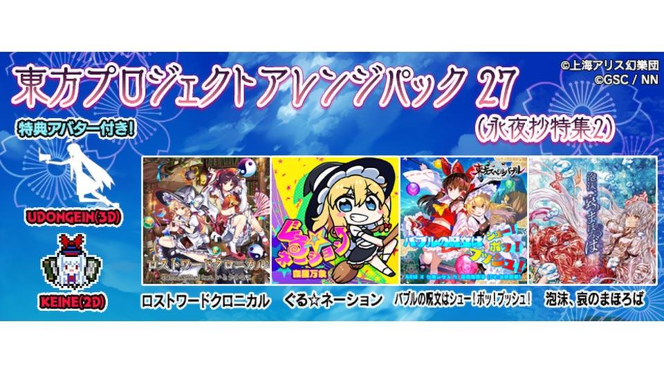 『グルーヴコースター2 オリジナルスタイル』に「東方プロジェクトアレンジパック27」配信!