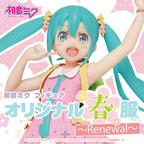 初音ミク四季シリーズ、オリジナル春服フィギュアがリニューアルして登場!