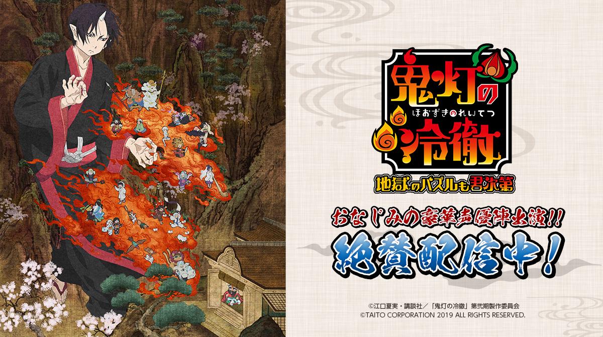『鬼灯の冷徹~地獄のパズルも君次第』リリース1周年記念ログインボーナス配布開始!