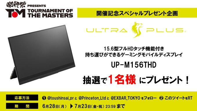 「Tournament of the Masters」Vol.4開催記念! モバイルディスプレイプレゼントキャンペーン!
