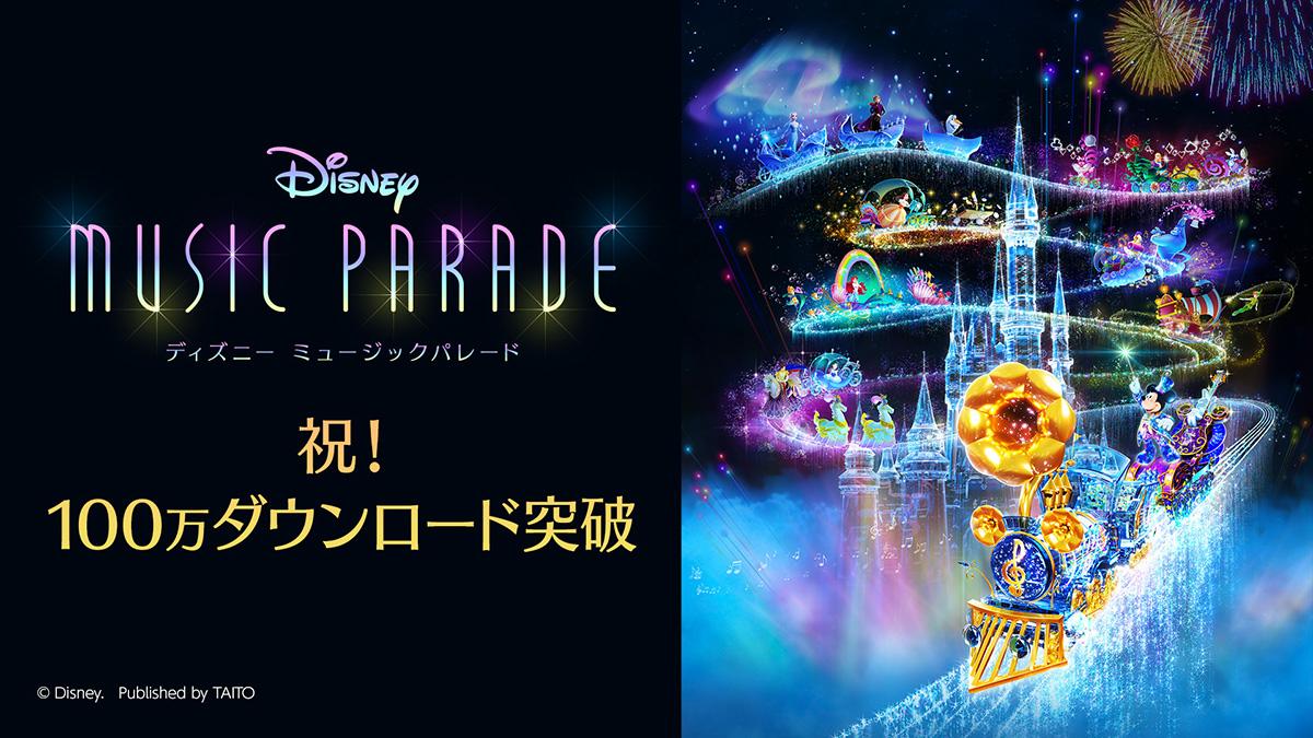 ディズニー最新音楽ゲーム『ディズニー ミュージックパレード』100万ダウンロード突破記念!ジュエル1,000個プレゼント!