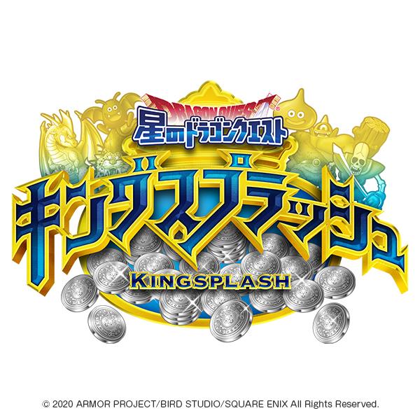 アミューズメント施設向けメダルゲーム機「星のドラゴンクエスト キングスプラッシュ」お披露目イベントを1月18日(土)に開催!