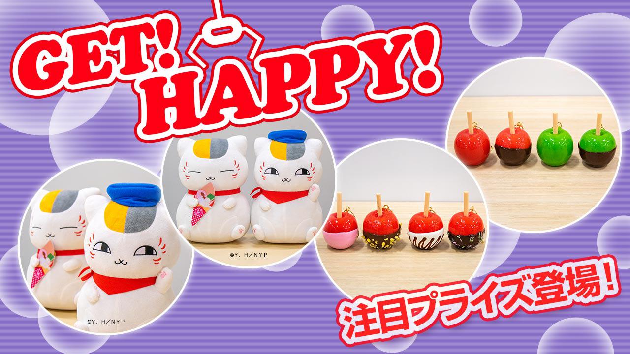 タイトーのお店に登場する注目のプライズ情報を毎月お届け!「GET! HAPPY!」