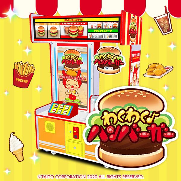 リアルなごっこ遊び「わくわく♪ハンバーガー」2020年3月中旬より全国のアミューズメント施設にて稼働開始