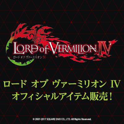 「ロード オブ ヴァーミリオン IV」オフィシャルアイテムがタイトーステーションで買える! 7月13日より販売開始予定!