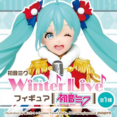 「初音ミク Winter Live フィギュア【初音ミク】」が11月下旬に登場!